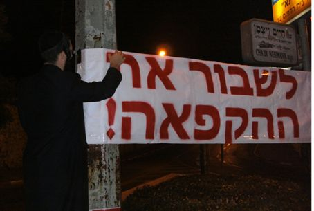 Halamish sign: 'Break the freeze!'