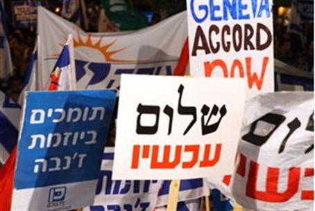 Peace Now posters at a rally