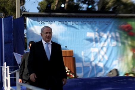 Netanyahu at Ammuniton Hill
