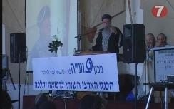 PUAH Conference in Jerusalem