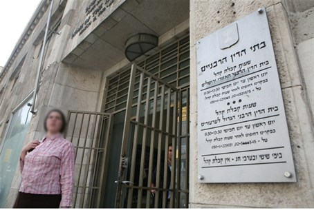Rabbinic Court in Jerusalem