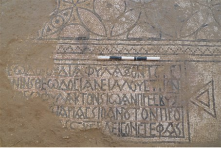 A mosaic inscription (file)