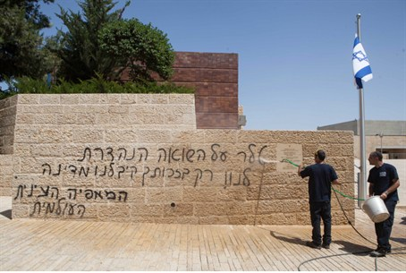Hate grafitti at Yad VaShem Monday morning
