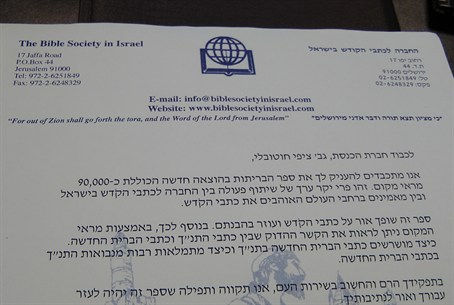 Cover letter for Christian book to Knesset me