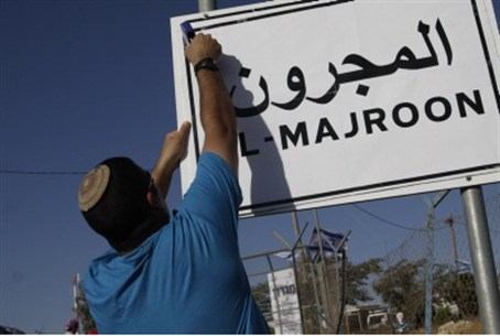 From Migron to Al-Majroon