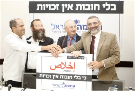 MKs Eldad, Ben Ari with Baruch Marzel and Ary