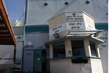 Ayalon prison in Ramle near Tel Aviv