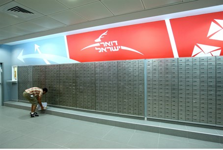 Israel Postal Service mailboxes