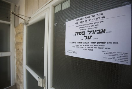 Sign announcing funeral of Yael and Avigayil