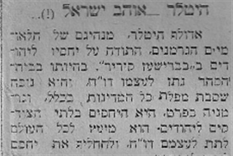 The Doar Hayom article