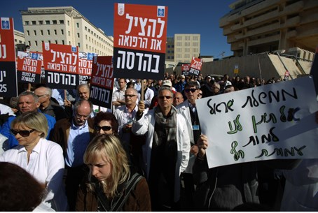Protests over the hospital strike, Feb 2014