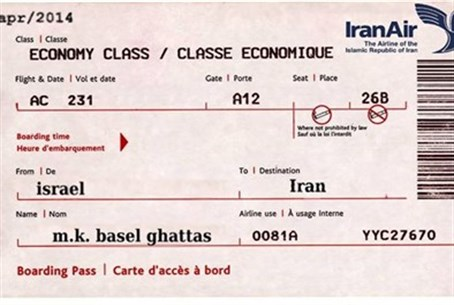 Faux IranAir boarding pass