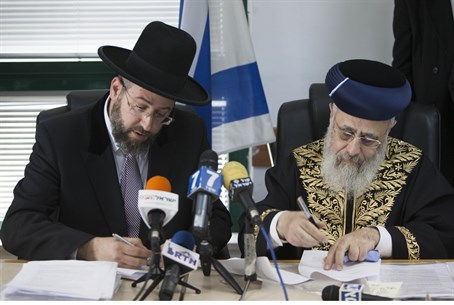 Chief Rabbis David Lau and Yitzhak Yosef