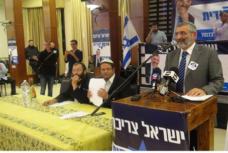 Otzma Yehudit election conference