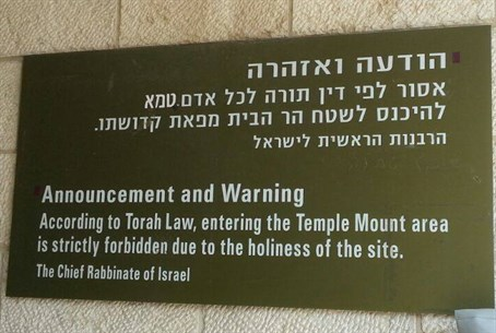 The Temple Mount sign