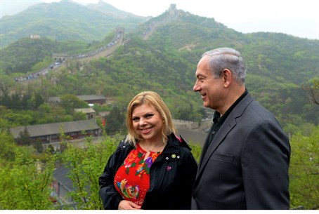 Binyamin and Sarah Netanyahu at China's Great Wall