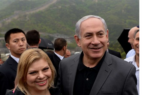 Binyamin and Sarah Netanyahu at Great Wall of China