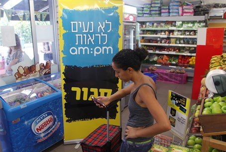 Tel Aviv am:pm store protests against closing on Shabbat