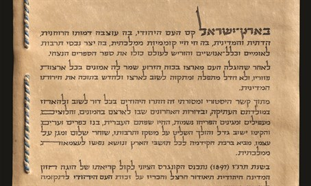 Israel's Declaration of Independence  - the final version
