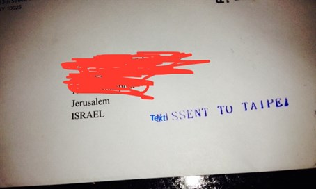 Letter that was mistakenly sent to Taipei instead of to Jerusalem
