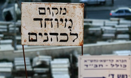 Sign designated where kohanim can stand outside a cemetery