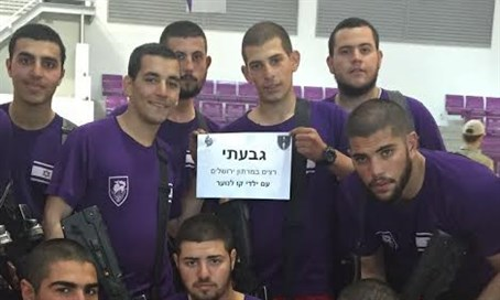 Givati soldiers in team uniform