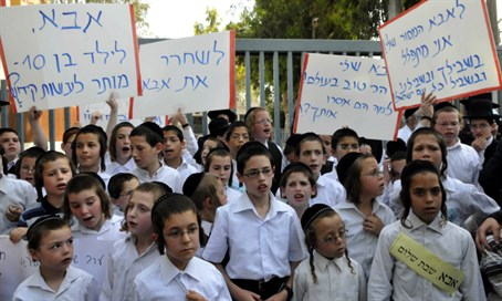 Haredi school children (illustration)