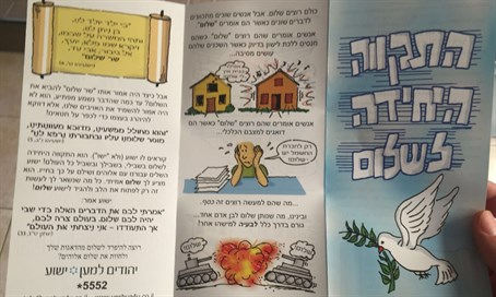 Jews for Jesus pamphlet