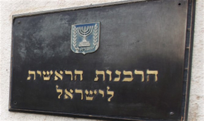 Chief Rabbinate of Israel's office sign