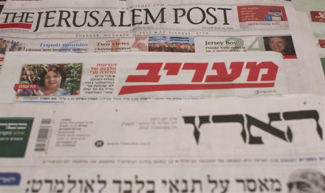 Israeli newspapers: Jerusalem post, Maariv, Haaretz