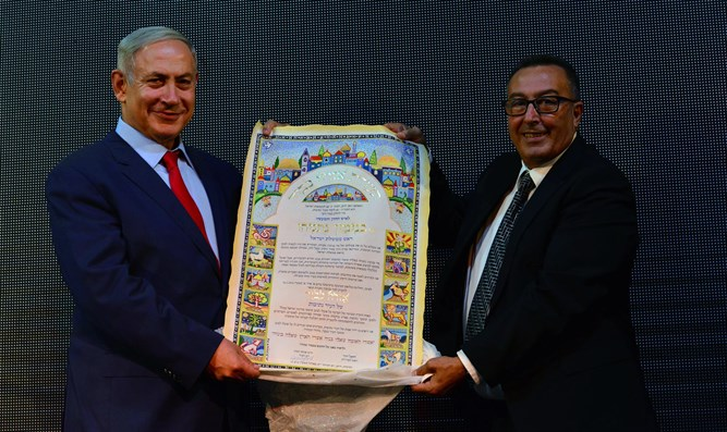 Netanyahu receives honorary citizenship in Netivot
