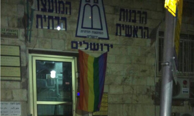 LGBT Flag hung at Rabbinate