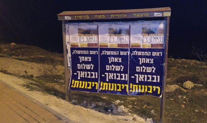 Sovereignty posters in Judea and Samaria