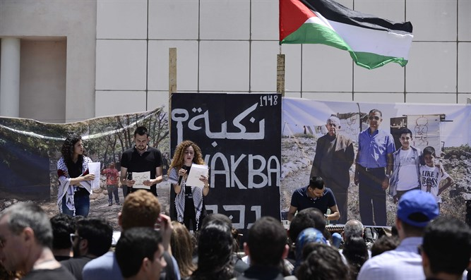 """Nakba"" demonstration at Tel Aviv University (file)"
