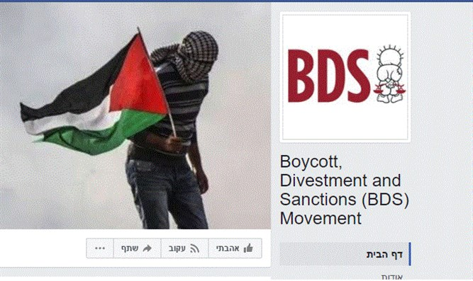 BDS movement's Facebook page