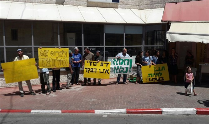 Demonstration outside Binyamin Police HQ