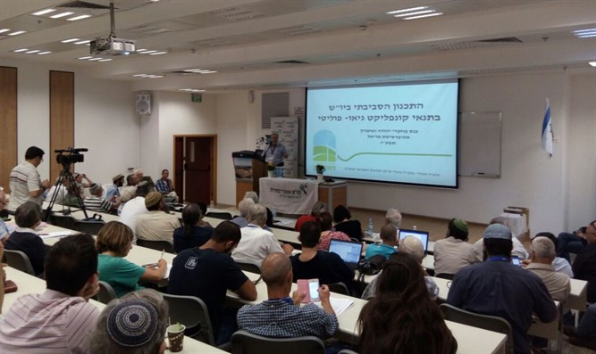 Conference at Ariel University