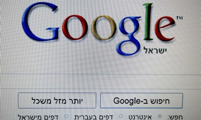 Google in Hebrew