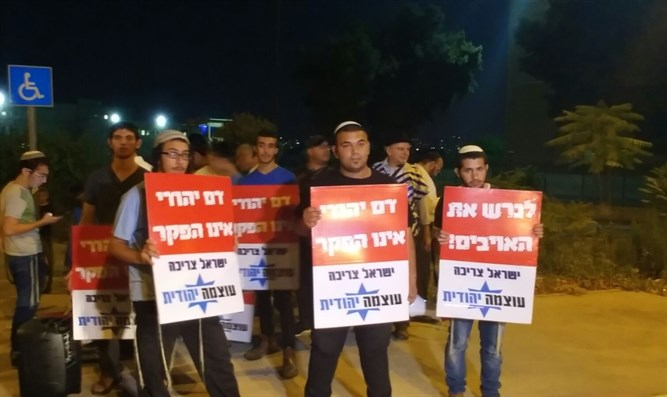 Otzma Yehudit activists demonstrate