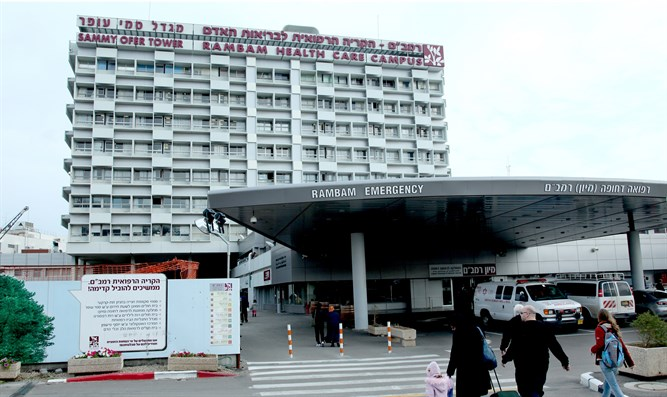 Rambam Medical Center, Haifa