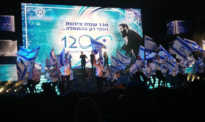 celebration of 120th anniversary of First Zionist Congress