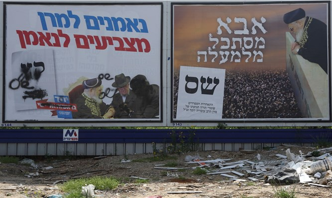 Shas campaign posters