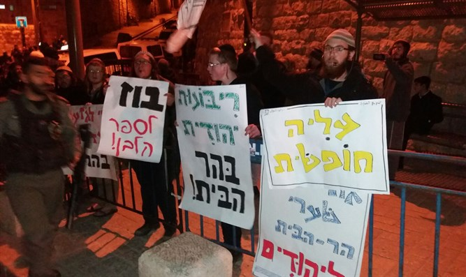 Protesting Temple Mount discrimination