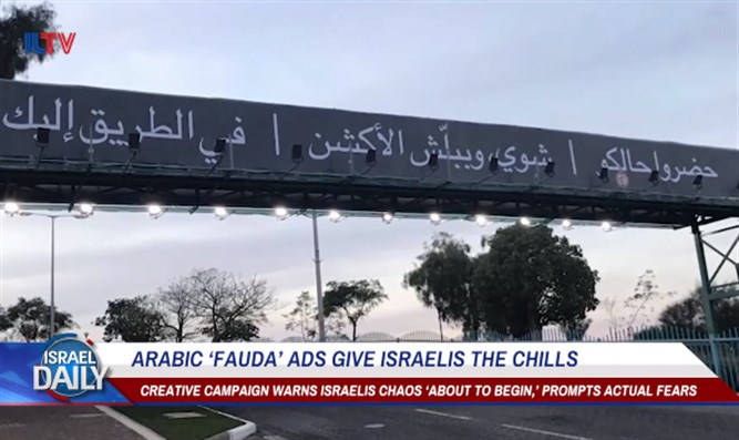 Arabic 'Fauda' ads give Israelis the chills