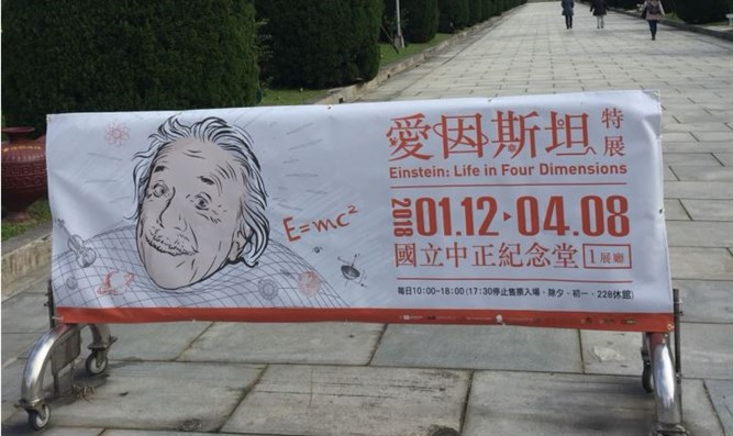 Albert Einstein: Life in Four Dimensions opens in Taiwan