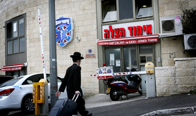 United Hatzalah headquarters in Jerusalem