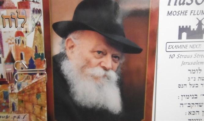 Lubavitcher Rebbe photo Chabad