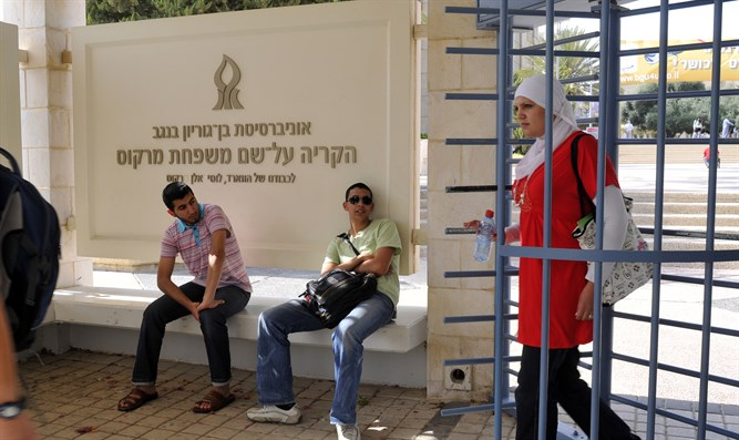 Arab students at Ben Gurion University