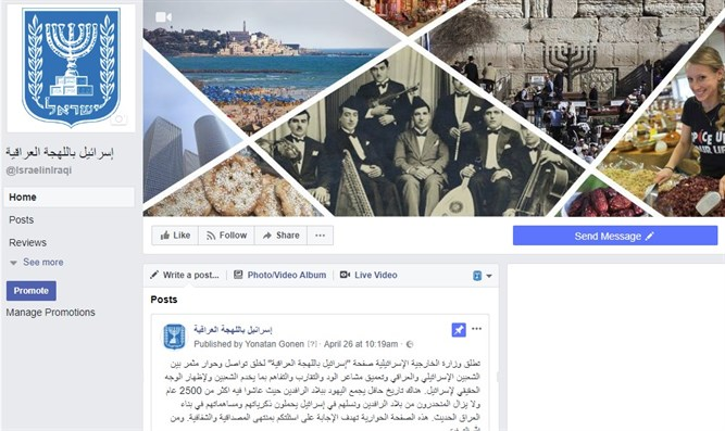 Foreign ministry's new Facebook page