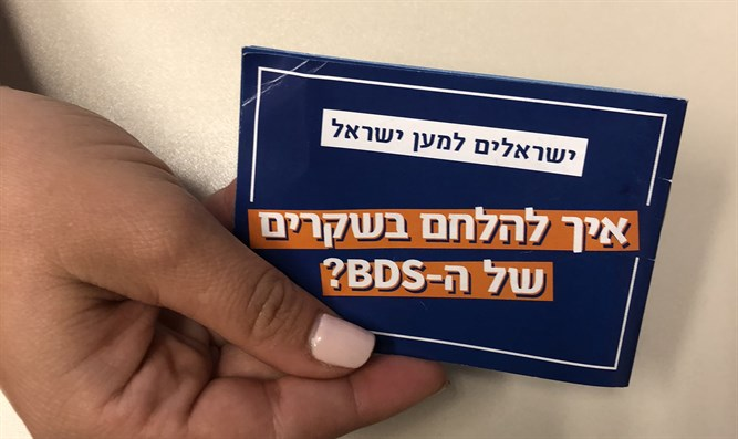 Not just in Hebrew: Info pamphlet
